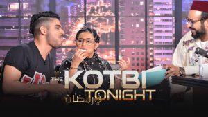 تحدي اكل المارشميلو مع رجاء و عمر بلمير في برنامج THE KOTBI TONIGHT