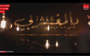 TALK بالمغربي – Teaser