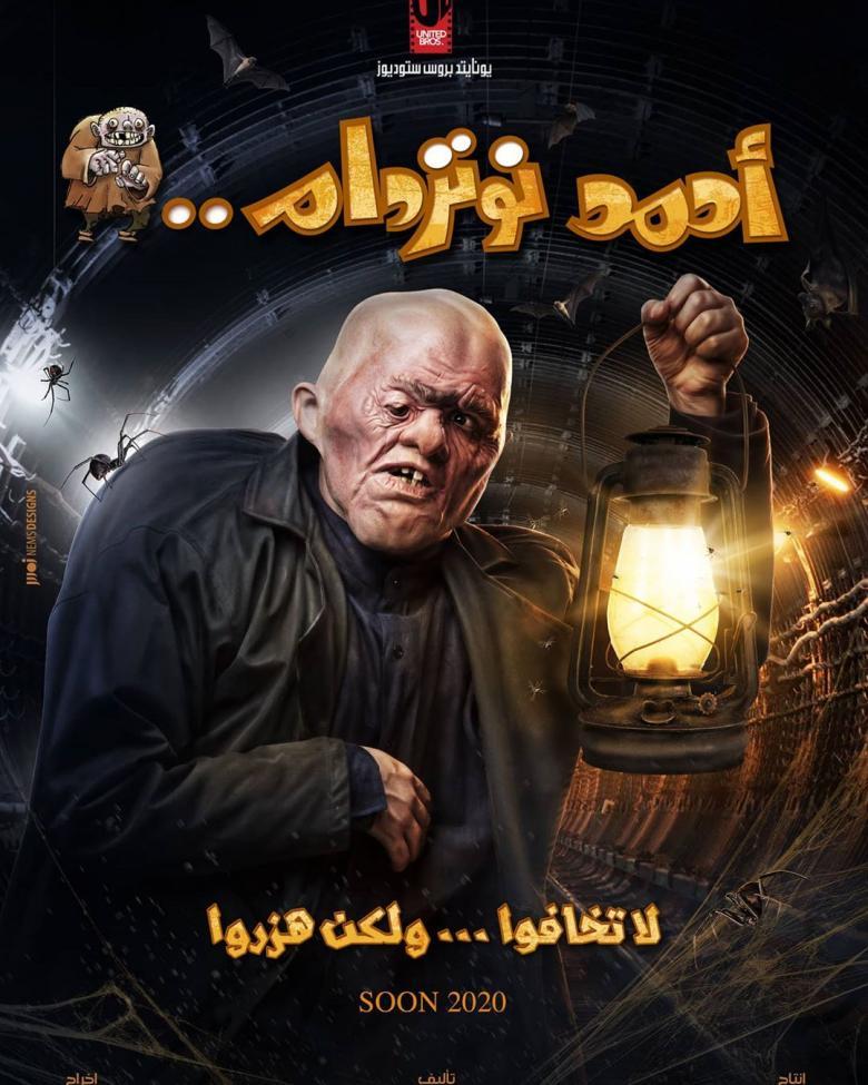 انتهى المخرج محمود كريم من عمليات المونتاج والمكساج الأخيرة لفيلم أحمد نوتردام الذى يلعب بطولته الفنان رامز جلال وغادة عادل