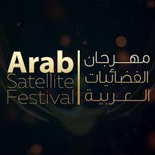 ينافس عدد من الفنانين المغاربة في مقدمتهم الفنان سعد لمجرد وأسماء لمنور وسميرة سعيد على جوائز المسابقة السنوية المصرية لمهرجان الفضائيات العربية