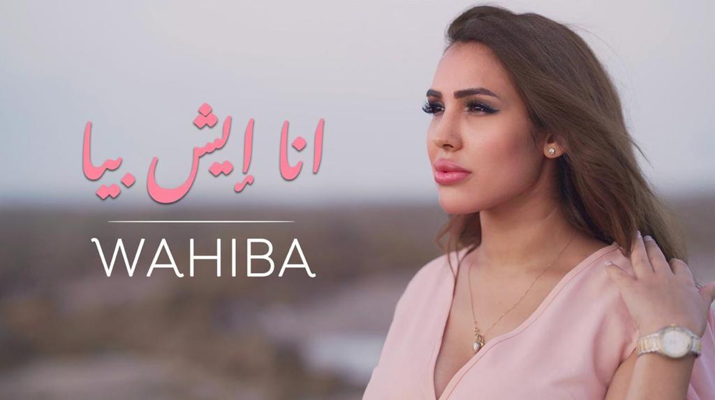 أصدرت الفنانة المغربية وهيبة مندريس جديدها الفني أنا اش بيا باللهجة العراقية و صورت لها الفيديو كليب في مدينة الدار البيضاء بالمغرب