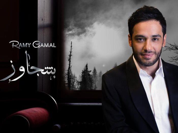 طرح المطرب والملحن رامي جمال أول أغانيه باللهجة الخليجية بعنوان بتتجاوز عبر قناته الرسمية على يوتيوب