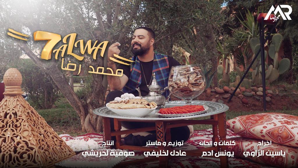 طرح الفنان المغربي محمد رضا عبر قناته الرسمية بموقع رفع الفيديوهات العالمي يوتيوب أحدث أعماله الفنية بعنوان حلوة