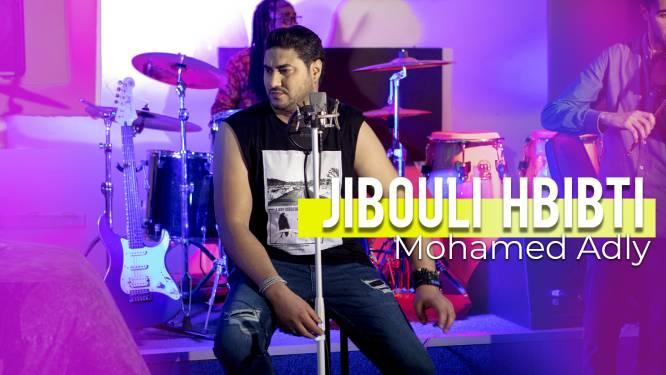 طرح الفنانالمغربي محمد عدليعلى قناته الرسمية على موقع يوتيوب وعلى تطبيقات التنزيل وجميع منصات الموسيقى الرقمية أغنيته الجديدة بعنوان جيبولي حبيبتي