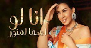 تستعد الفنانة المغربية أسماء لمنور خلال الأيام القادمة لطرح أغنية جديدة تحت عنوان أنا لو